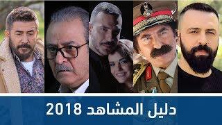دليل المشاهد الكامل للمسلسلات السورية 2018 | تعرف على جميع الأعمال