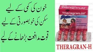 Theragran h tablet benefits |Theragran h benefits in urdu | theragran h ingredients