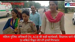 महिला पुलिस अधिकारी Si Babita रिश्वत लेते हुए ट्रेप हुई