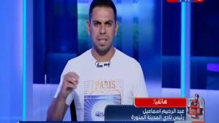 كورة كل يوم |مداخلة عبد الرحيم إسماعيل رئيس نادى المدينة المنورة لكورة كل يوم