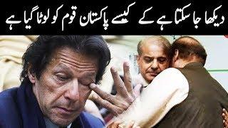 Dekha Ja Sakta Hai K Pakistani Qom Ko Kesy Luta Gya Hai, Imran Khan exposed on daily time