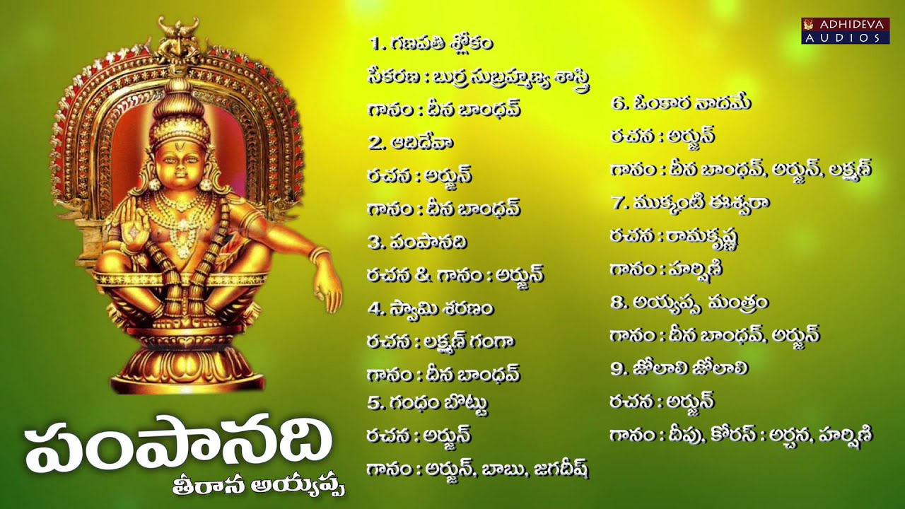 Lord Ayyappa - Pamba Nadi Teerana Devotional Songs
