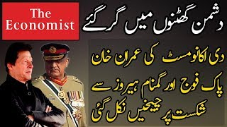 An Article Wrote For Imran Khan Qamar Bajwa By The Economist