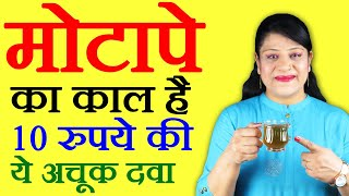 Home Remedies For Weight Loss - वजन कम करने के घरेलू नुस्खे Beauty Tips in Hindi by Sonia Goyal #38