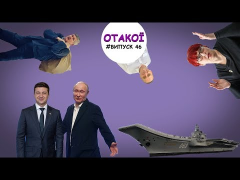 НТА - Незалежне телевізійне агентство: «ОТАКОЇ» (15 грудня 2019)