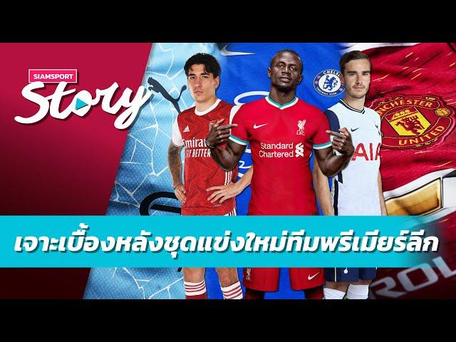 เจาะเบื้องหลังชุดแข่งใหม่ทีมพรีเมียร์ลีก | Siamsport Story