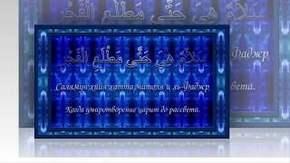 Сура 97  Аль  Кадр
