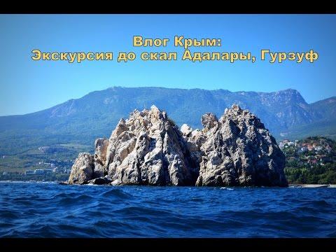 Влог Крым: Скалы Адалары, Гурзуф