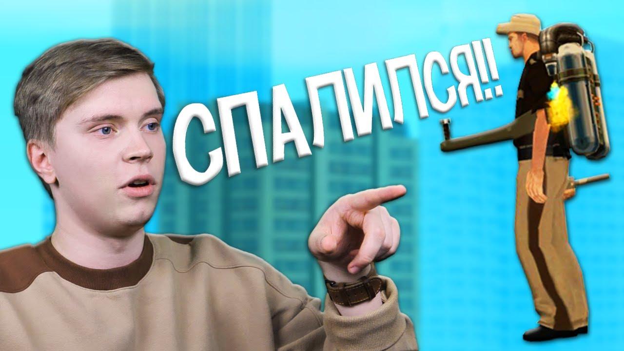 ЛИДЕР СФПД ГЛУПО СПАЛИЛ ЧИТЫ в GTA SAMP