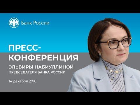 Заявление Председателя Банка России Э.Набиуллиной по итогам заседания Совета директоров (14.12.2018)