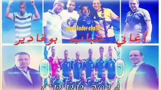 . Cheb Kader Chelfi C R B Boukadir 2014 parti 3