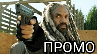 Ходячие Мертвецы 7 сезон 13 серия!ПРОМО!