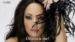 Repeat youtube video Да! ОБИЧАМ ТЕ!!! |бг.превод|