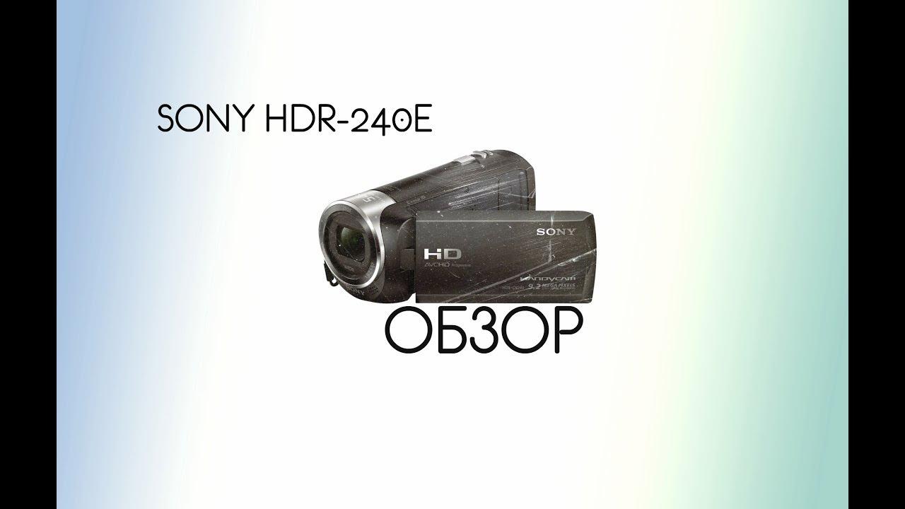 Мини обзор и небольшой тест камеры Sony HDR-CX240E - YouTube