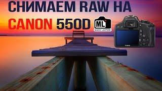 Canon 550D съёмка RAW(В этом выпуске я расскажу как установить прошивку Magic Lantern v 2.3 и как заставить вашу камеру снимать RAW. Официал..., 2014-08-10T12:38:21.000Z)