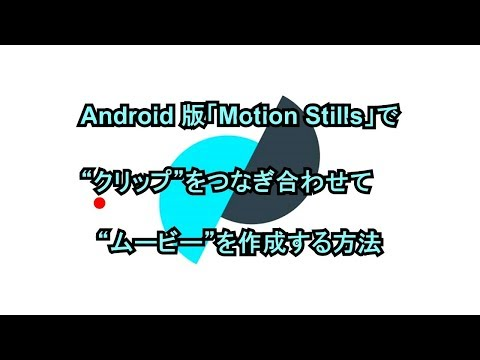 "Android版「Motion Stills」で""クリップ""をつなぎ合わせて""ムービー""を作成する方法"