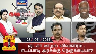 Aayutha Ezhuthu 28-07-2017 Gutka Scam – Is it a New threat to Edappadi Government? – Thanthi TV Show