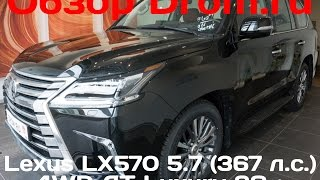 Lexus LX570 2017 5.7 (367 л.с.) 4WD AT Luxury 8S+ - видеообзор