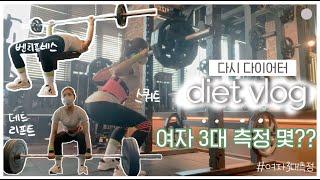 sub)다시 diet vlog#13|헬린이 헬스6개월차…