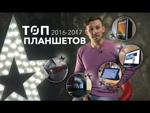 ТОП планшетов 2016-2017