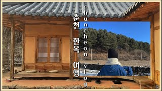 [vlog] 조용히 다녀온 춘천 여행/ 에어비앤비/ 독…