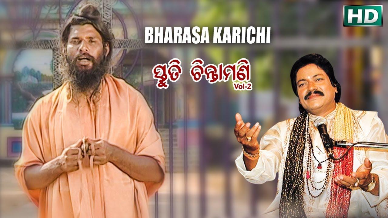 Download Bharasa Karichi   Album- Stuti Chintamani (Vol 2)   Arabinda Muduli   Sarthak Music