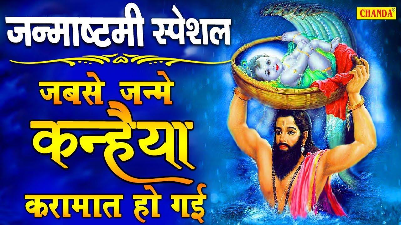 जन्मष्टमी स्पेशल - जबसे जन्मे कन्हैया करामात हो गई | Krishan Bhajan | Janmashami Special Bhajan 2020