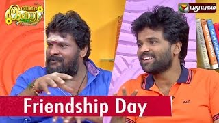Friendship Day in Iniyavai Indru 07-08-2016 – Puthuyugam tv Show