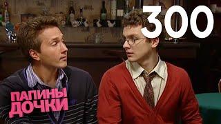Папины дочки | Сезон 15 | Серия 300