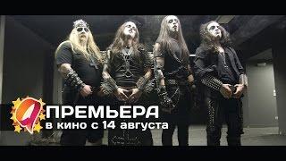 Добро пожаловать в ПОП (2014) HD трейлер | премьера 14 августа