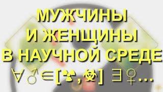 Мужчины и женщины в научной среде | беседа в Ростове