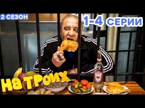 Сериал НА ТРОИХ - Все серии подряд - 2 сезон 1-4 серия | Лучшая комедия 😂 ОНЛАЙН в HD