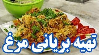 Pukhtan Beryani Murgh آشپزی - تهیه بریانی مرغ