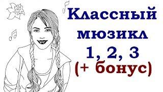 КЛАССНЫЙ МЮЗИКЛ 1, 2, 3 (+НЕВЕРОЯТНЫЕ ПРИКЛЮЧЕНИЯ ШАРПЕЙ)