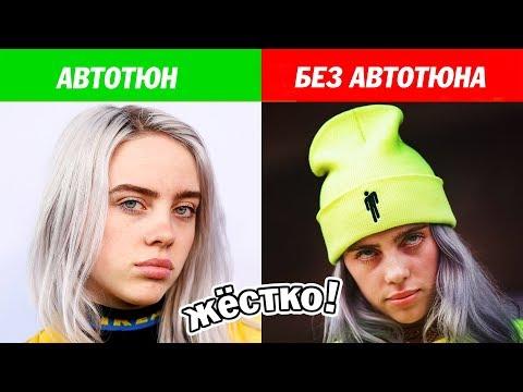АВТОТЮН vs. БЕЗ АВТОТЮНА (Genius интервью vs. Песни) ЧАСТЬ 2