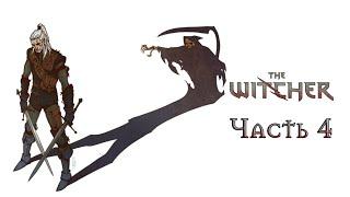 Прохождение игры Ведьмак, часть 4