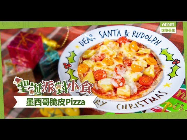 【聖誕派對小食】自家製健康食譜:墨西哥脆皮Pizza