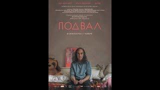 Фильм Подвал (2018) - трейлер на русском языке