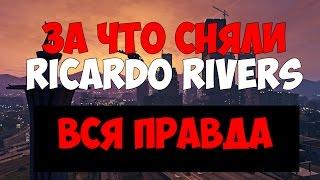 ЗА ЧТО СНЯЛИ RICARDO RIVERS? ЧТО СТАЛО ПОСЛЕ СНЯТИЯ? МЕСТЬ! АРМАГЕДОН ПРОЕКТА!