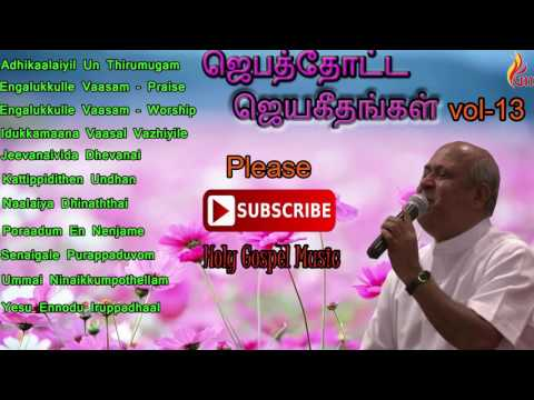 Jebathotta Jeyageethangal Vol - 13 / Father Berchmans