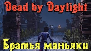 Dead by Daylight - ДВА маньяка