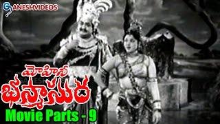 Mohini Bhasmasura Movie Parts 9/11 || Krishna, Mohan Babu, Murali Mohan || Ganesh Videos