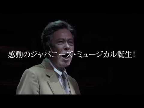 ミュージカル『生きる』2018年 舞台映像