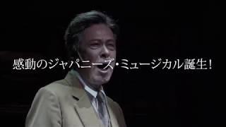 黒澤明 映画原作 × 宮本亜門演出 日本発・オリジナルミュージカル、つい...