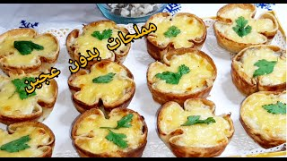 شهيوات رمضان🌛كريب مالح بالدجاج والفطر🍄بشكل مبتكر ومذاق جد رائع يستحق التجربة.نوعي بيه مائدة رمضان
