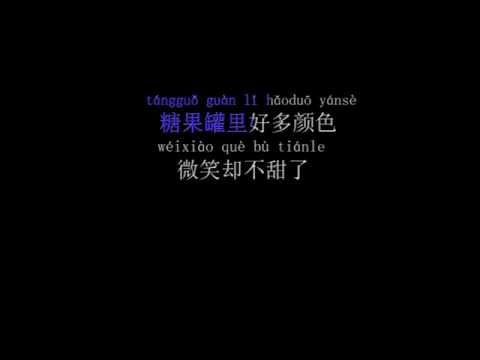 [Lyric + Karaoke] Jay Chou -  Ming Ming Jiu (周杰伦 - 明明就) (2012)