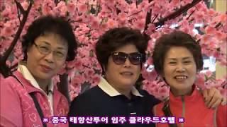 ♥중국태항산 투어제3일차 클라우드호텔 ♥ ^^대구경운회 제6차 해외투어