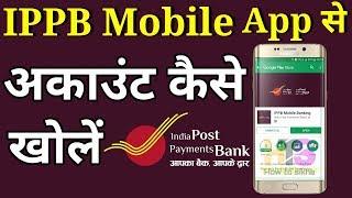 IPPB Mobile Banking App के द्वारा India Post Payments Bank में  Digital Saving Account कैसे खोलें