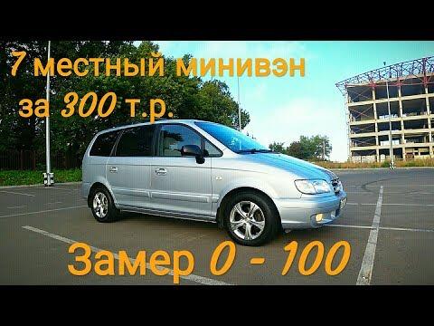 Hyundai Trajet - много автомобиля за маленькие деньги!!! Hyundai Sonata - отдыхает!!!