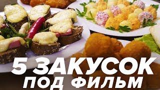 Лучшие закуски к фильму / ТОП 5 / Уголок Рецептов